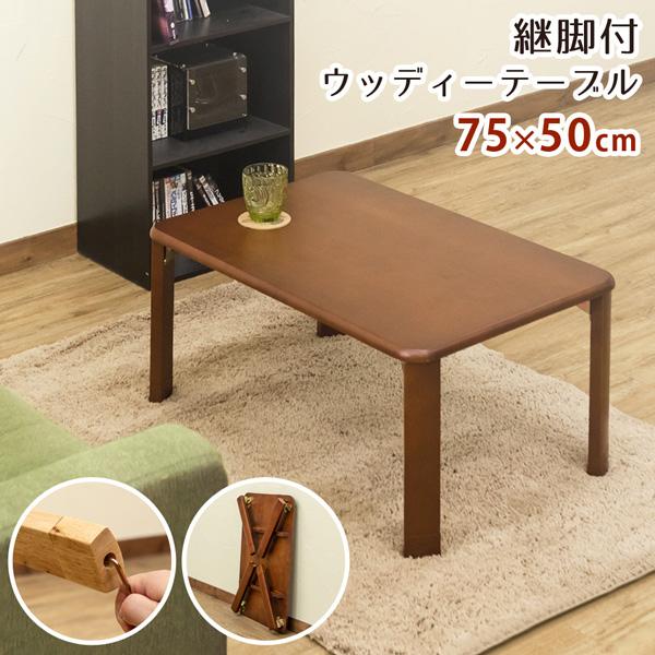 送料無料 ウッディテーブル 継脚付 75cm×50cm ブラウン ナチュラル