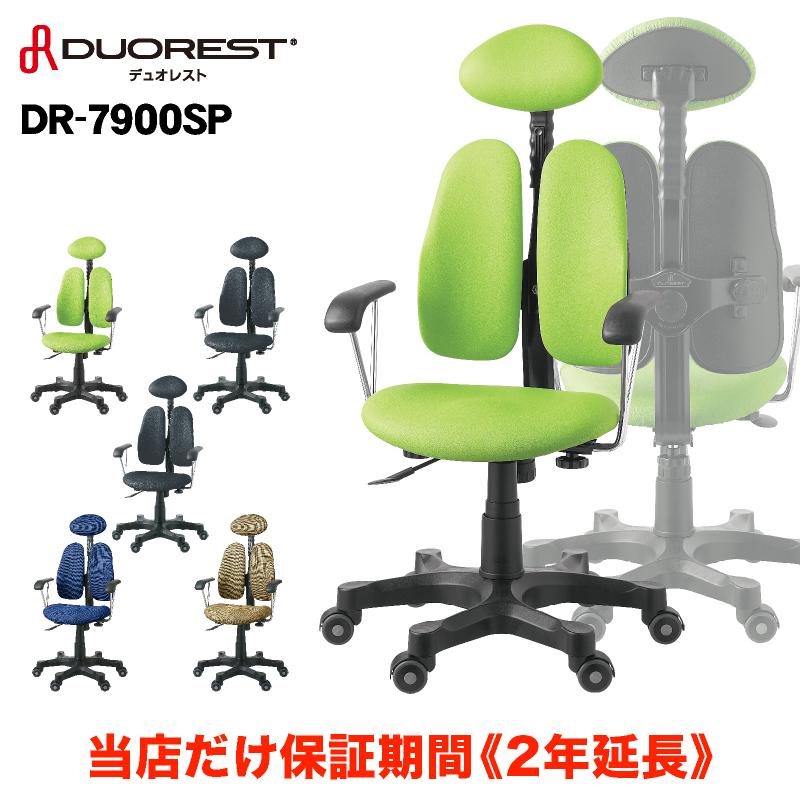 【正規代理店】DUOREST デュオレスト《DR-7900SP》ワークチェア PCチェア OAチェア オフィスチェア ロッキング チェア 椅子 腰痛 テレワーク オフィスチェア パソコンチェア 送料無料 正規代理店 DUOREST デュオレスト DR-7900SP レザーチェア ビジネスチェア チェア 肘付き アーム付き ヘッドレスト付き 椅子 イス 回転イス 回転椅子 腰痛