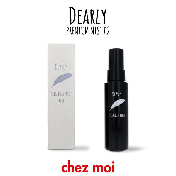 DEARLY プレミアムミスト 02  ディアリー ローション 化粧水 スプレー スキンケア ボディケア 敏感肌 乾燥 保湿 化粧品 シェモア