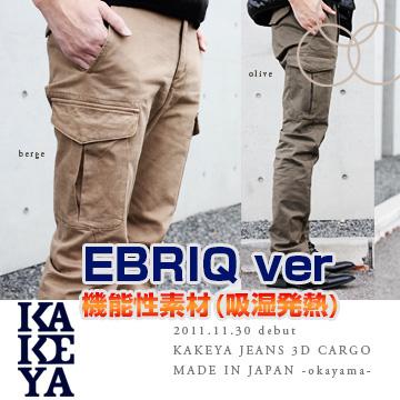 在庫限り!立体裁断 美脚 カーゴパンツ メンズ EBRIQ機能性素材(吸湿発熱) ピーチスキン加工 スリム