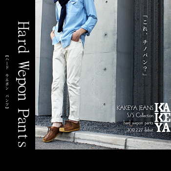 9/2 from 12:00 to 12:59 ∞ KAKEYA JEANS ∞ -made in japan- ハードウエポン 5 pocket underwear thin みの straight loop length! Draping wepon-model