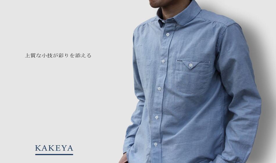 【工房直送(岡山) 職人仕上げ】∞KAKEYA JEANS∞ -made in japan-シャーリングシャツkakeya-jeans-shirring-shirt 【国産シャツ】【メンズ】