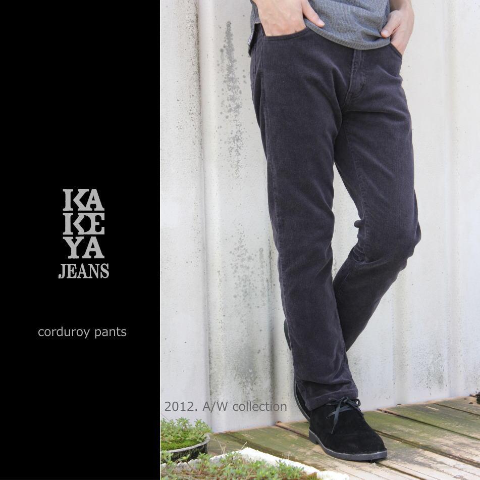 ∞ KAKEYA JEANS ∞ pre-made in japan-corduroy stretch pants