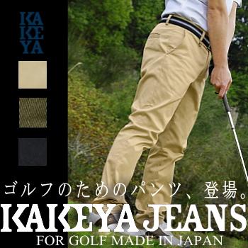 ゴルフパンツ(ゴルフウェア)【工房直送(岡山)職人仕上げ】工房直送価格KAKEYA JEANS -made in japan-スタイリッシュな美脚ゴルフパンツデイリーユースでも大活躍EBRIQバージョンは水分を熱に変える吸湿発熱