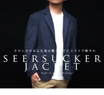 【工房直送(岡山) 職人仕上げ】∞KAKEYA JEANS∞ -made in japan-シアサッカー ジャケットkakeya-jeans-seersucker jacket【国産ジャケット】【メンズ】