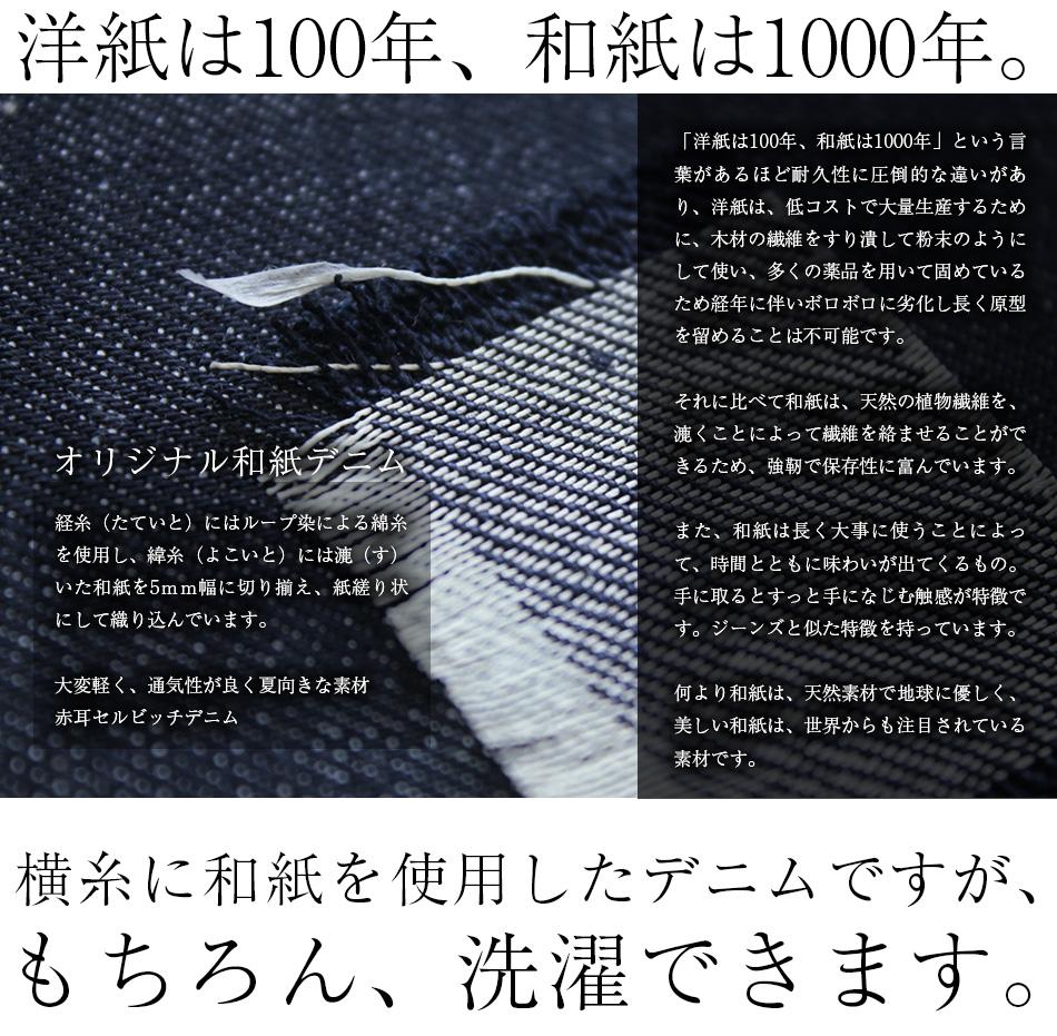 軽やかな、和紙デニム。送料無料 工房直送 岡山職人仕上げ KAKEYA JEANSmade in japan 3rd mw80PkXnO