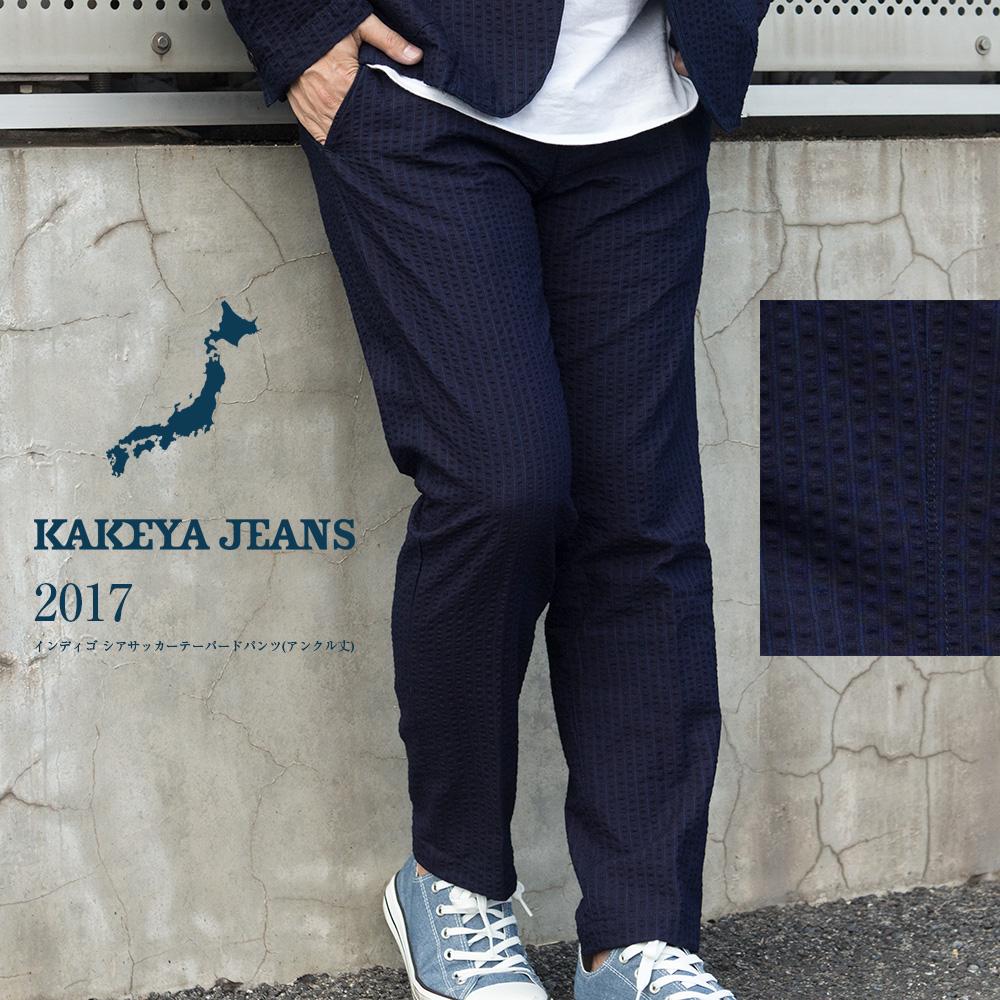 【工房直送(岡山) 職人仕上げ】∞KAKEYA JEANS∞ -made in japan-インディゴ シアサッカー アンクルパンツ 送料無料【国産パンツ】