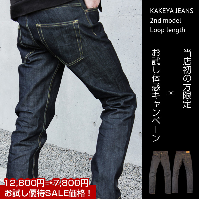 4/10 - 4/17 ∞ KAKEYA JEANS ∞ -made in japan-2nd model thin みの straight jeans (loop length) for a limited time [rigid (life) denim]