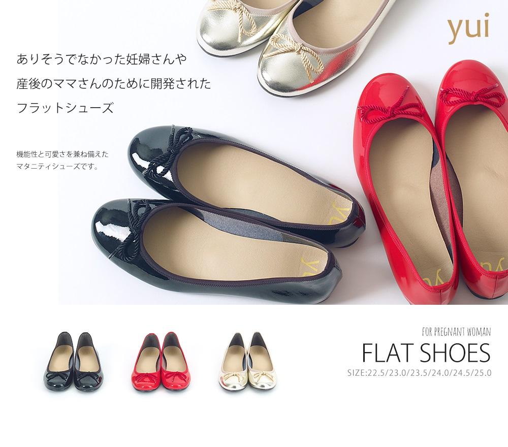 マタニティシューズ【YUI】歩きやすい妊婦さんの靴