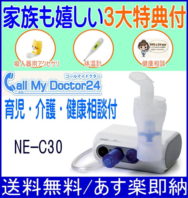 静音/ NE-C30 OMRON コンプレッサー式ネブライザ 静か/ 小型/ 安い オムロン 喘息/ 吸入器/ 治療/ 【送料無料】