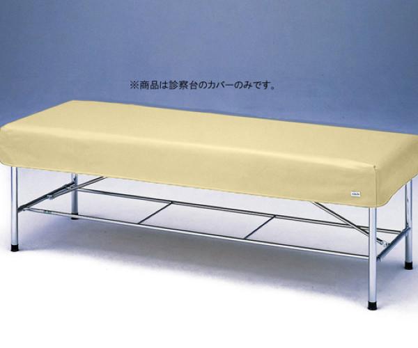 【ナビス】診察台レザーカバー 6018B ベージュ