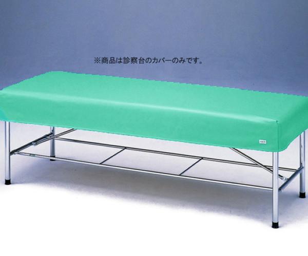 【ナビス】診察台レザーカバー 7018G グリーン