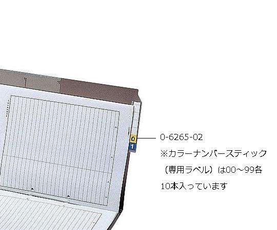 【ナビス】カラーナンバースティック(専用ラベル)