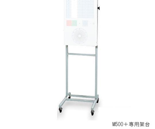 【無料健康相談 対象製品】【ナビス】リモコン視力表 専用架台