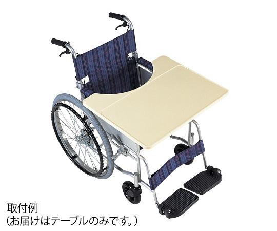【ナビス】車いす用テーブル TY070E
