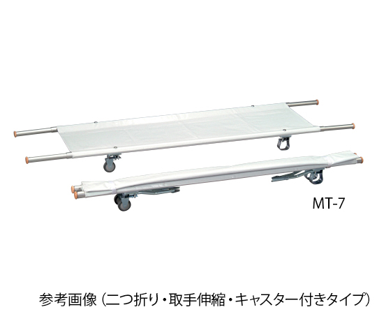 【無料健康相談 対象製品】【ナビス】担架 (二つ折り) MT-3