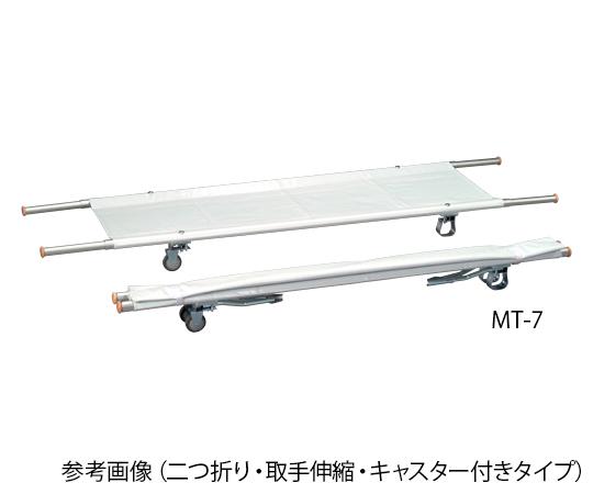【無料健康相談 対象製品】【ナビス】担架 (二つ折り) MT-7 【fsp2124-6m】【02P06Aug16】