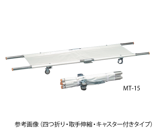 【無料健康相談 対象製品】【ナビス】担架 (四つ折り) MT-11