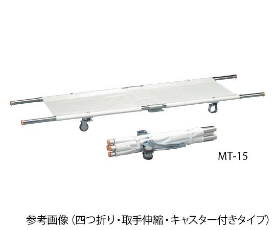 【無料健康相談 対象製品】【ナビス】担架 (四つ折り) MT-15