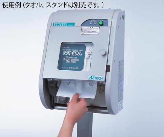 【無料健康相談付】【ナビス】ソルスパタオルホルダー TW-H11D