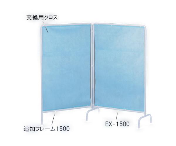【無料健康相談 対象製品】【ナビス】スクリーンEX 追加フレーム1500