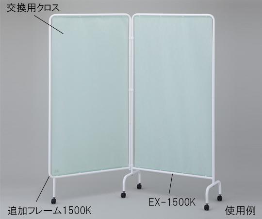 【無料健康相談 対象製品】【ナビス】スクリーンEX 追加フレーム1800K
