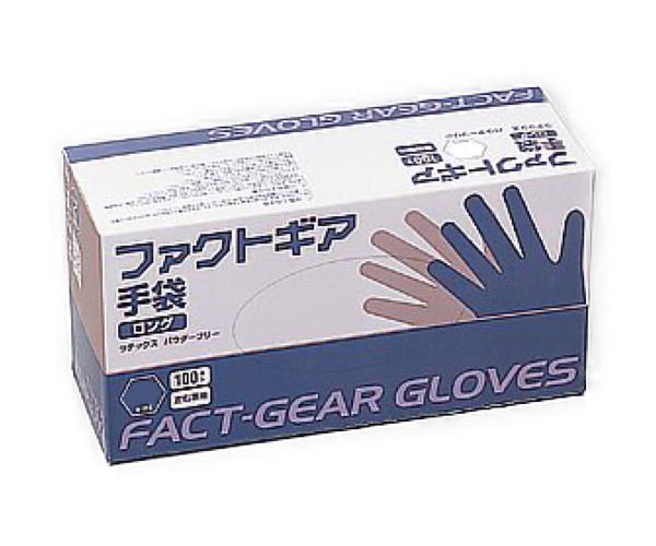 ファクトギア手袋 ロング S ケース販売