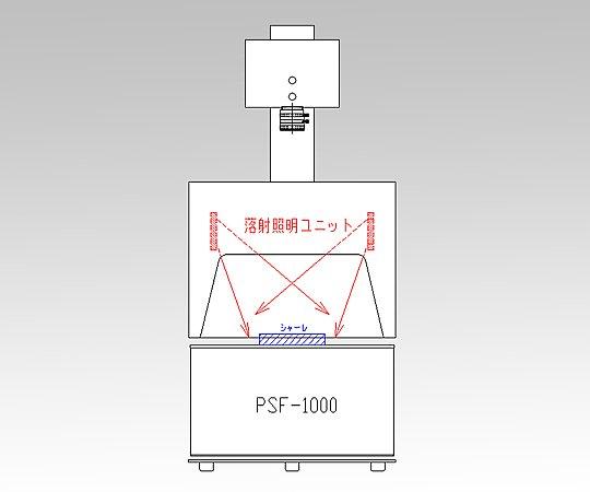 【アズワン】コロニーカウンター落射照明ユニット