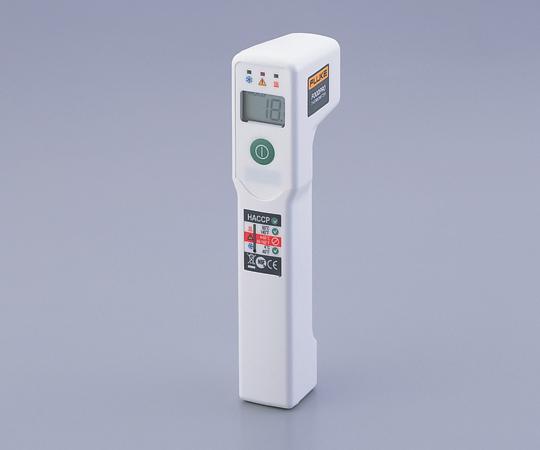 【アズワン】放射温度計 フードプロ FLUKE-FP