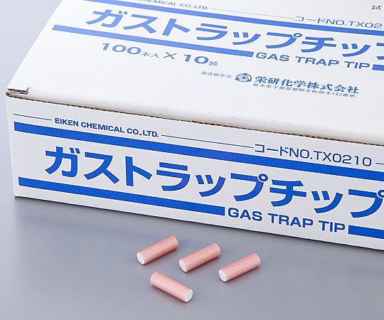 ガストラップチップ TX0210 【アズワン】