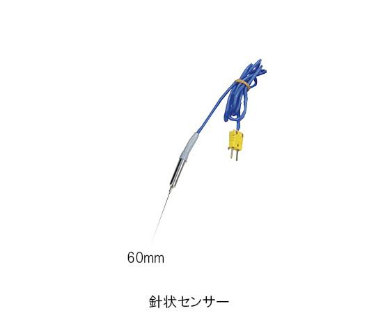【アズワン】真空調理用芯温度計セット針状センサー60