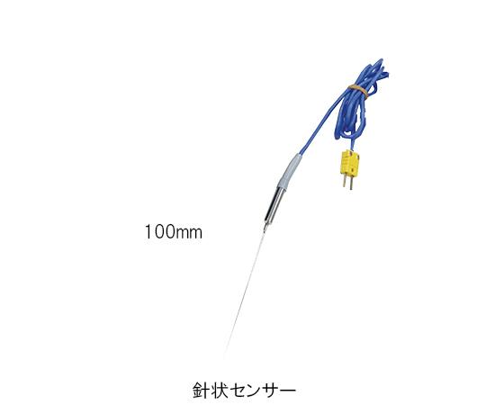 【アズワン】真空調理用芯温度計セット針状センサ100