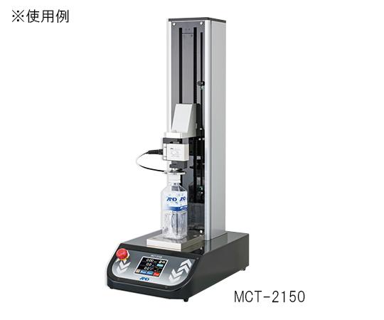 【アズワン】引張圧縮試験機MCT2150高性能型