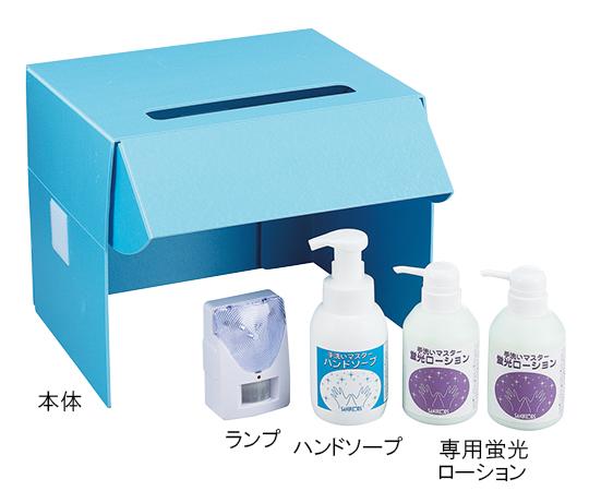 【アズワン】手洗いマスターセット一式