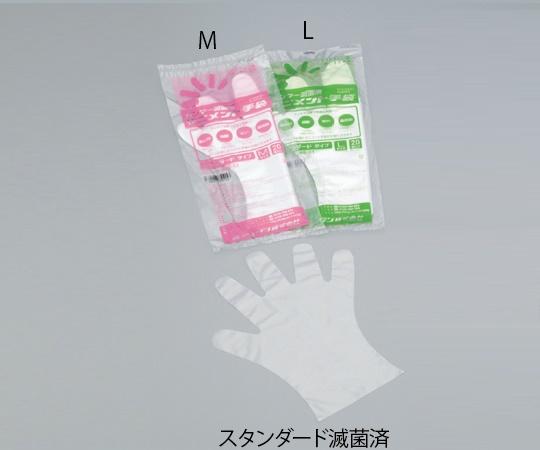 【ナビス】サニメント手袋スタンダード滅菌済M20入