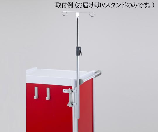 【ナビス】LUXE救急カート IVスタンド VIV