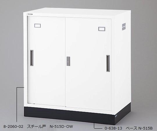 【送料無料】【ナビス】 耐薬引違保管庫 N-515D・OW 【大型品】
