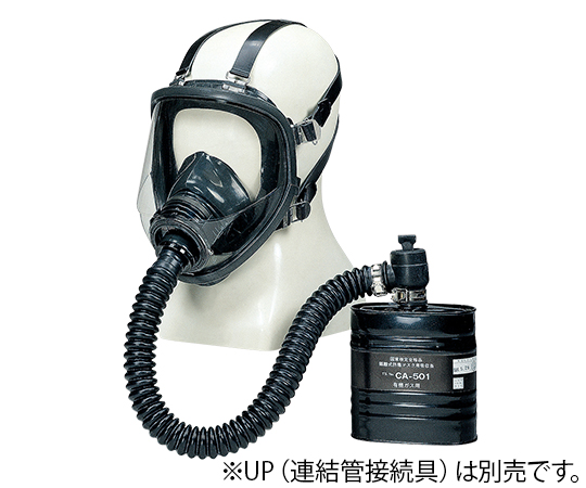 隔離式防毒マスクGM161-2