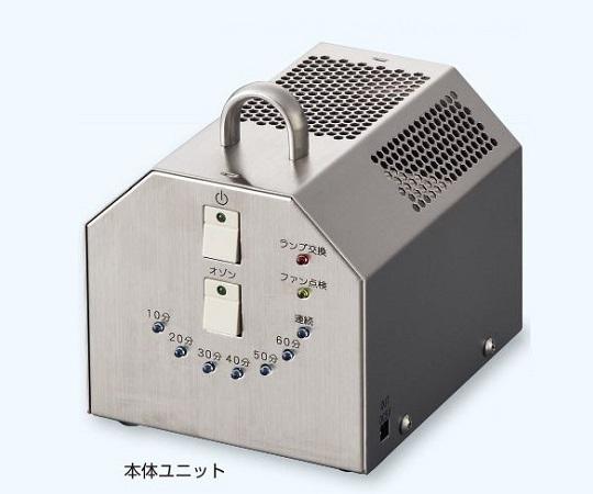 【アズワン】オゾン殺菌装置本体ユニット