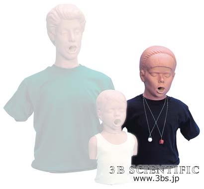 【送料無料】【無料健康相談 対象製品】世界基準 3Bサイエンフィティック社少年異物除去モデル