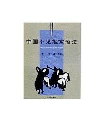 【感謝価格】中国小児推拿療法