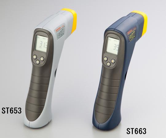 赤外線放射温度計ST663 【アズワン】