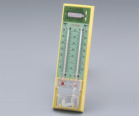 アズワン理化学製品も全て当店にて購入可能となりました 送料無料お手入れ要らず トヤマ式乾湿計 -10~50℃ アズワン 激安通販販売