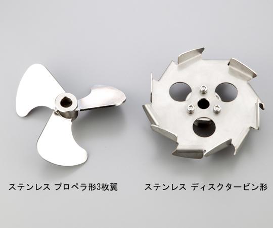 エアーミキサー用ステンレスプロペラ3枚翼 【アズワン】