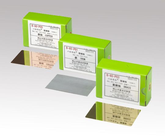 交換用陰極板 鉄 B-60-P01A 【アズワン】