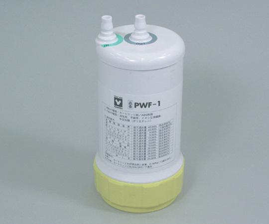 純水製造装置前処理カートリッジPWF-1 【アズワン】