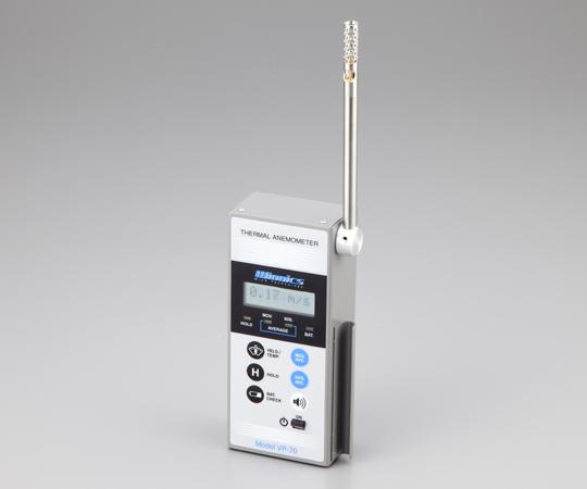 微風速計(固定式)VP-70 【アズワン】【02P06Aug16】