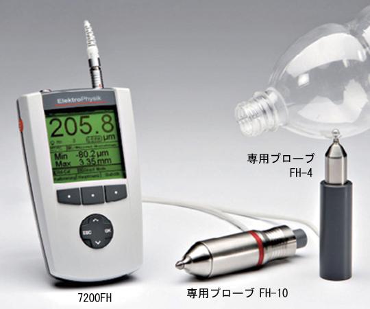 高精度厚み測定器専用プローブ FH-10 【アズワン】