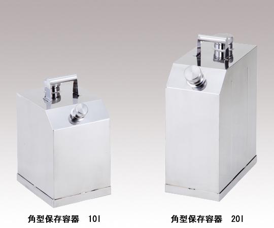 角型保存容器 20L 【アズワン】【02P06Aug16】