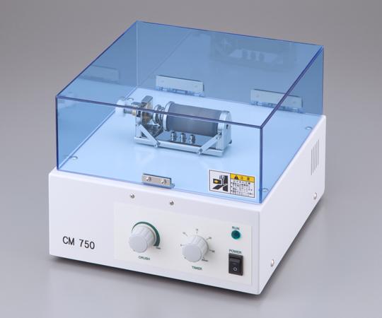小型水平振動粉砕機ポットミルCM750用 【アズワン】